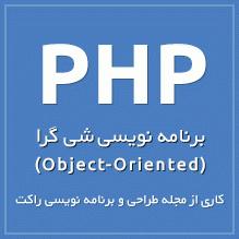 برنامه نویسی شی گرا در php | قسمت دوم