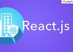 چرا React Js انتخاب مناسبی برای سازمانها میباشد؟